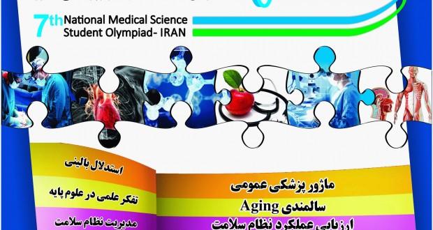 نمونه سوال آماده سازی المپیاد علوم پزشکی ۹۵ (سری دوم)